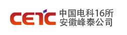 中国电科十六所安徽峰泰技术有限公司