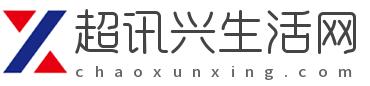 XiaoerCMS网站建设案例:超讯兴生活网